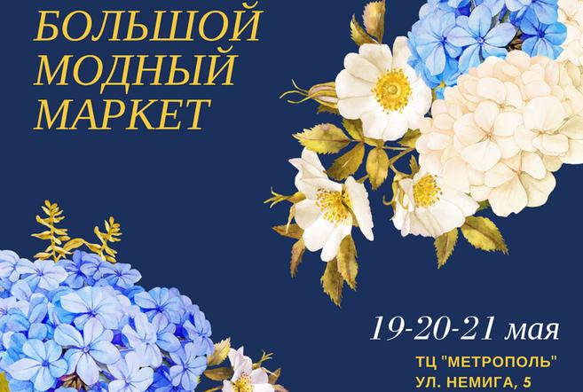 Большой модный маркет 19-21 мая