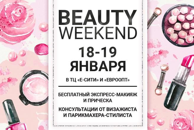 Торговый центр «Евроопт» объявляет BEAUTY WEEKEND 18 и 19 января!