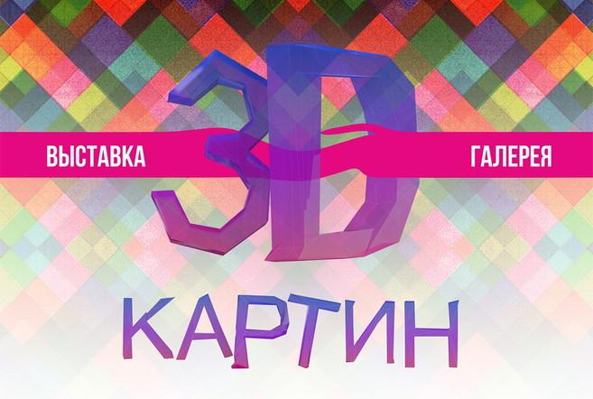 Выставка 3D картин в ТРЦ Galleria Minsk