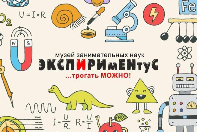 В ТРЦ Galleria Minsk открыл свои двери музей экспериментальных наук «ЭКСПИРИмЕНтУС»
