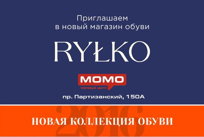 """Открылся новый магазин Rylko в ТЦ """"МОМО"""""""