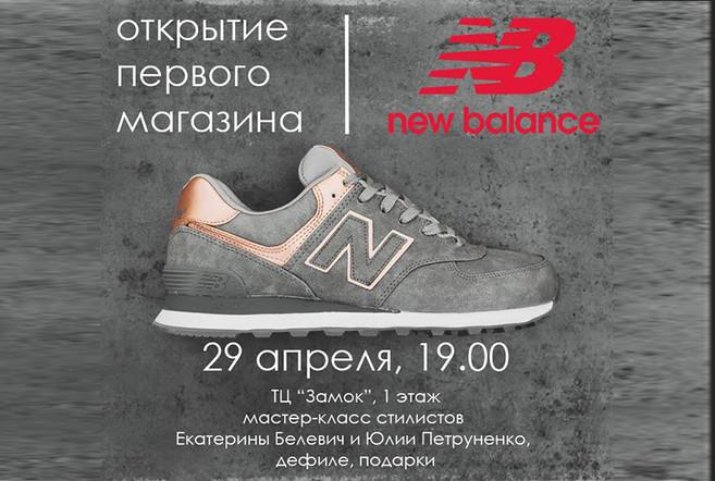 Мировой бренд New Balance официально приходит в Беларусь