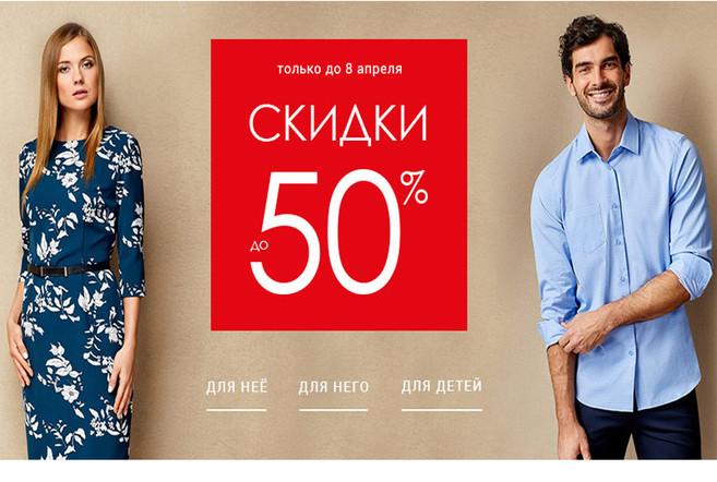Межсезонная распродажа в магазинах Ostin