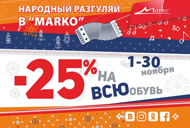 Акция «Народный разгуляй в «Марко»!
