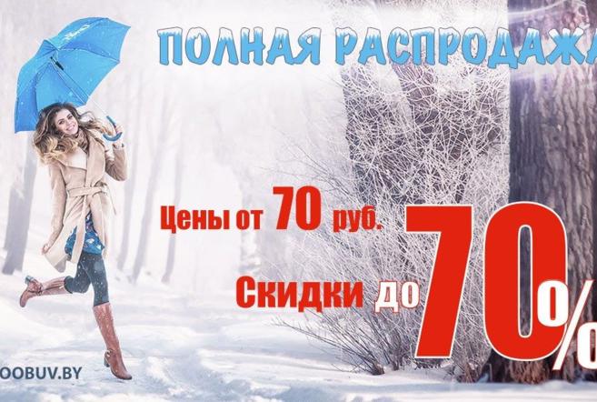 """""""Европейская обувь"""" согревает ценами от 70 р."""