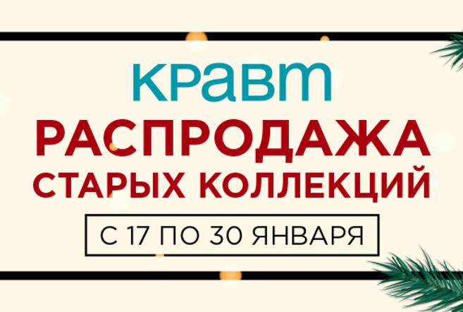 Распродажа старых коллекций в сети магазинов КРАВТ!