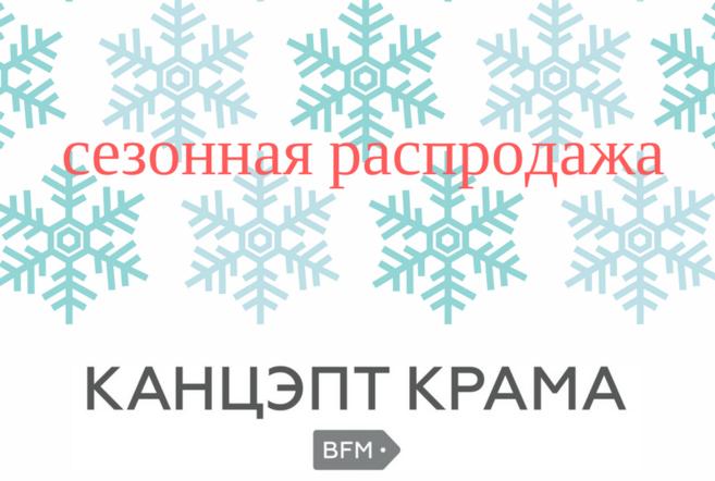 """Сезонная распродажа в """"Канцэпт-крама BFM"""""""