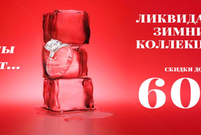 """Ликвидация зимних коллекций в """"Белюверлирторг"""""""