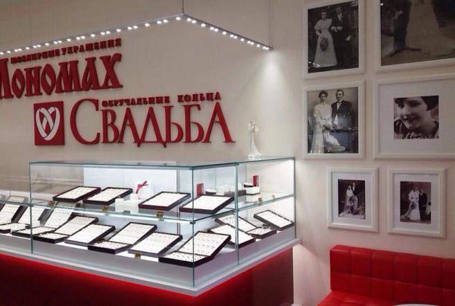 """Цены пополам"" в магазинах ""Мономах"""