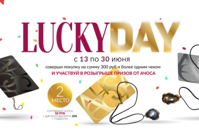 """Акция «LuckyDay» в магазинах """"Ачоса"""""""
