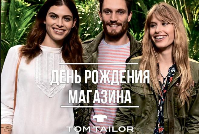День рождения магазина Tom Tailor