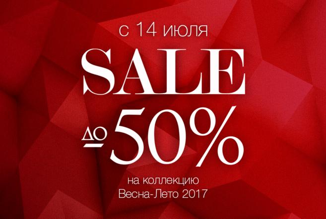 ТОТАЛЬНАЯ РАСПРОДАЖА КОЛЛЕКЦИИ «ВЕСНА - ЛЕТО 2017» в магазинах Nelva