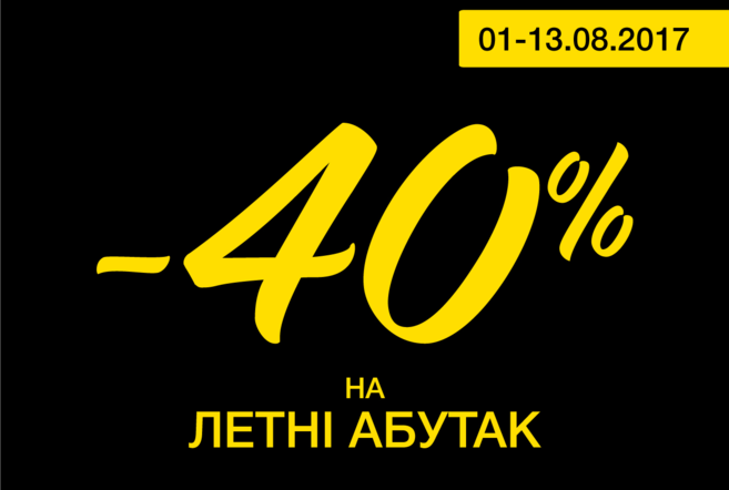 -40% на ЛЕТО в МЕГАТОП!!!