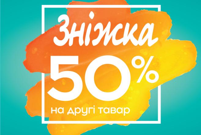 50% на вторую покупку в МЕГАТОП
