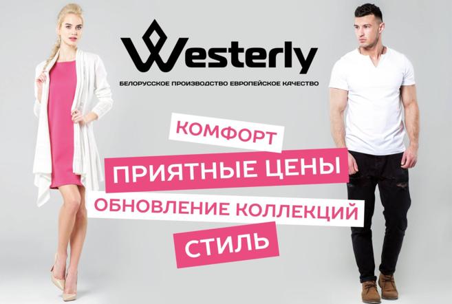 Скидки до 50% в Westerly
