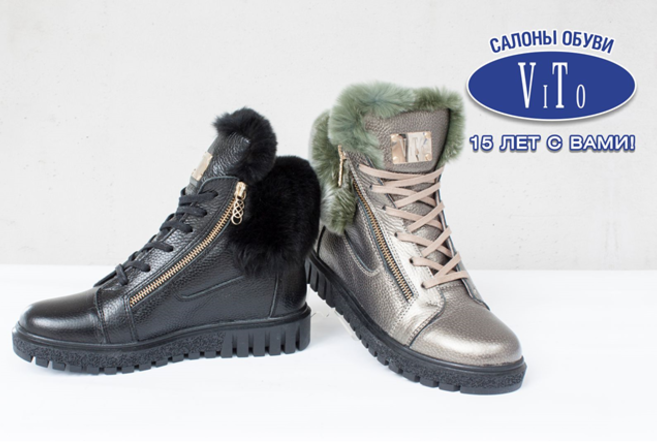 Скидки на обувь в салонах VITO 15%
