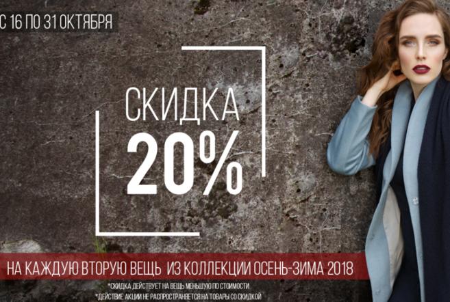 20% на вторую вещь от BALUNOVA