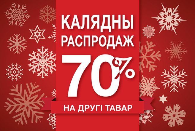 -70% на второй товар в МЕГАТОП