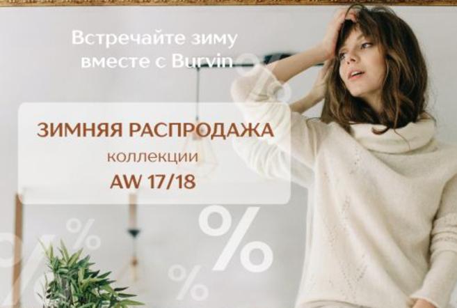 Зимняя распродажа в Burvin