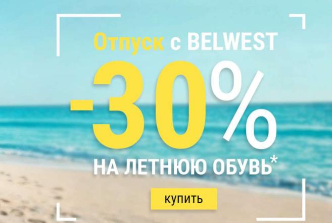 -30% на летнюю обувь в Belwest