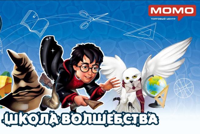 Школа волшебства в ТЦ «МОМО!»