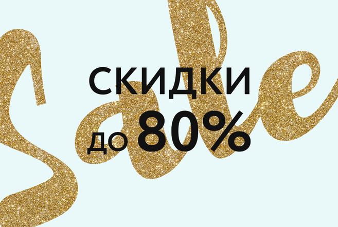 Скидки до 80 % в Gloria Jeans