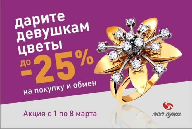 """Скидка 25% на золотые изделия в """"Эго-арт"""""""
