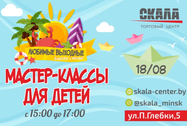 Увлекательные мастер-классы в ТЦ Скала 18 августа!