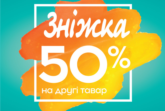 Мы снова продлеваем акцию «50% на вторую покупку»!