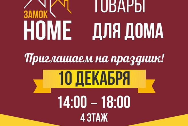 «Замок HOME» дарит телевизор и путешествие!