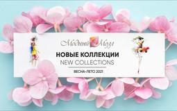"""Новые коллекции в """"Модном молле"""""""