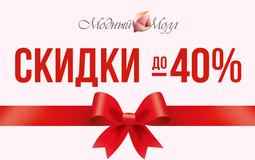 Скидки в Модном молле -40%