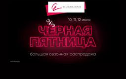 Черная пятница в ТРЦ Galleria Minsk