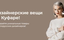 Белорусские дизайнеры стали размещать вещи на Куфаре