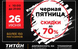 В Минске пройдет первая с начала пандемии «черная пятница»