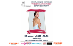"Финал Фестиваля  ""Face of Beauty int.2020"", Белорусский этап"