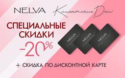 """""""Клиентские дни"""" в сети магазинов NELVA"""