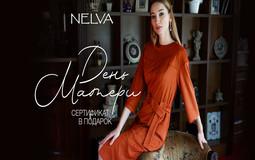 NELVA поздравляет с Днем матери!