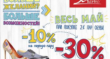 Скидка 30% в Marko - распродажа обуви в мае