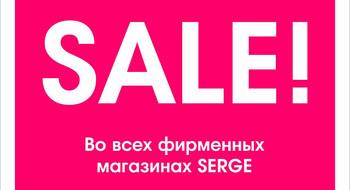 Распродажа во всех фирменных магазинах SERGE