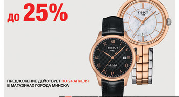 Скидка на часы Tissot в Ziko