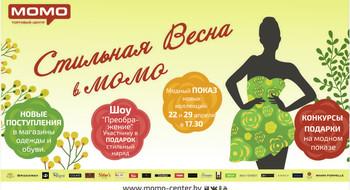 Торговый центр «МОМО» проводит модные показы новых коллекций весна-лето2016