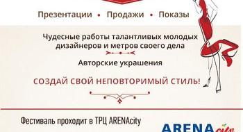 """Фестиваль-ярмарка дизайнеров """"Беларускi Стыль"""" в ТРЦ """"ARENAcity"""""""