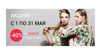 Скидка -40% в сети магазинов «Элема»