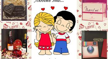 Love is... Выбираем подарок на 14 февраля!