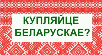 """""""Купляйце беларускае""""? Что белорусского есть в вашем гардеробе?"""