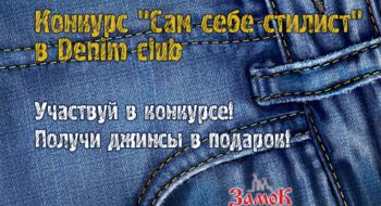 """Прими участие в конкурсе """"Сам себе стилист"""" в магазине Denim Club"""