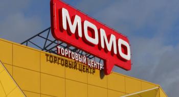 Торговый центр МОМО открылся!