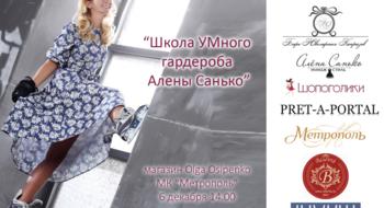 """""""Школа УМного гардероба"""" в магазине Olga Osipenko 6 декабря"""