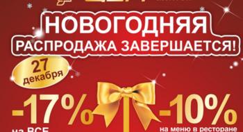 ЦУМ: новогодняя распродажа в декабре